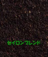 スリランカ紅茶<ウバ、ヌワラエリア、キャンディ、他>