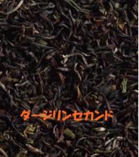 インド系紅茶<ダージリン・アッサム・ニルギリ>