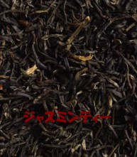 中国紅茶<祁門(キームン)、ローズティー>