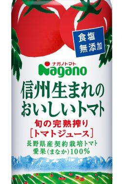 ナガノ《信州生まれのおいしいトマト》トマトジュース【食塩無添加】新物入荷