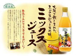 マルカイ【順造選】フルーツジュース